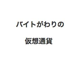 スクリーンショット 2018-01-05 11.44.22