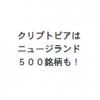 スクリーンショット 2018-05-23 9.37.54